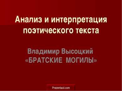 Анализ и интерпретация поэтического текста Владимир Высоцкий «БРАТСКИЕ МОГИЛЫ»