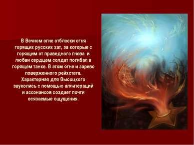 В Вечном огне отблески огня горящих русских хат, за которые с горящим от прав...