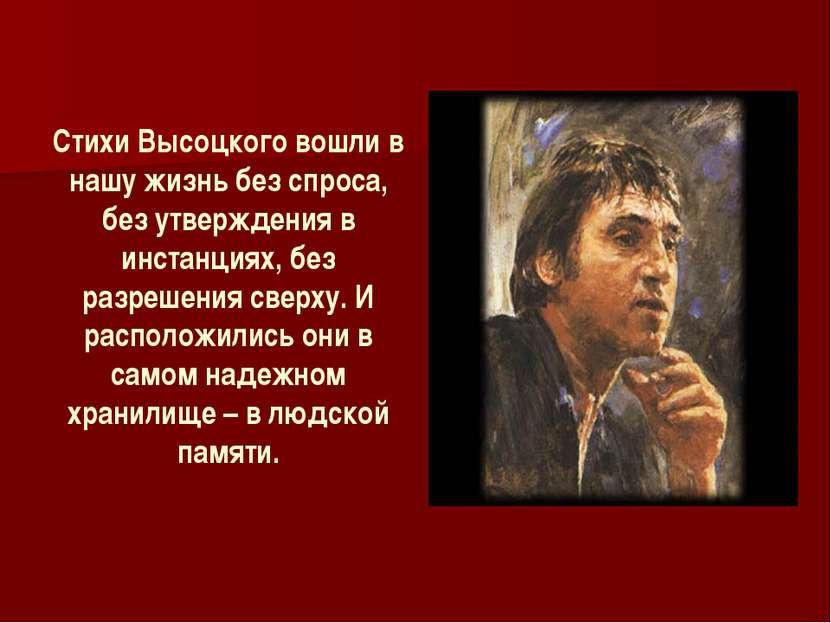 Стихи Высоцкого вошли в нашу жизнь без спроса, без утверждения в инстанциях, ...