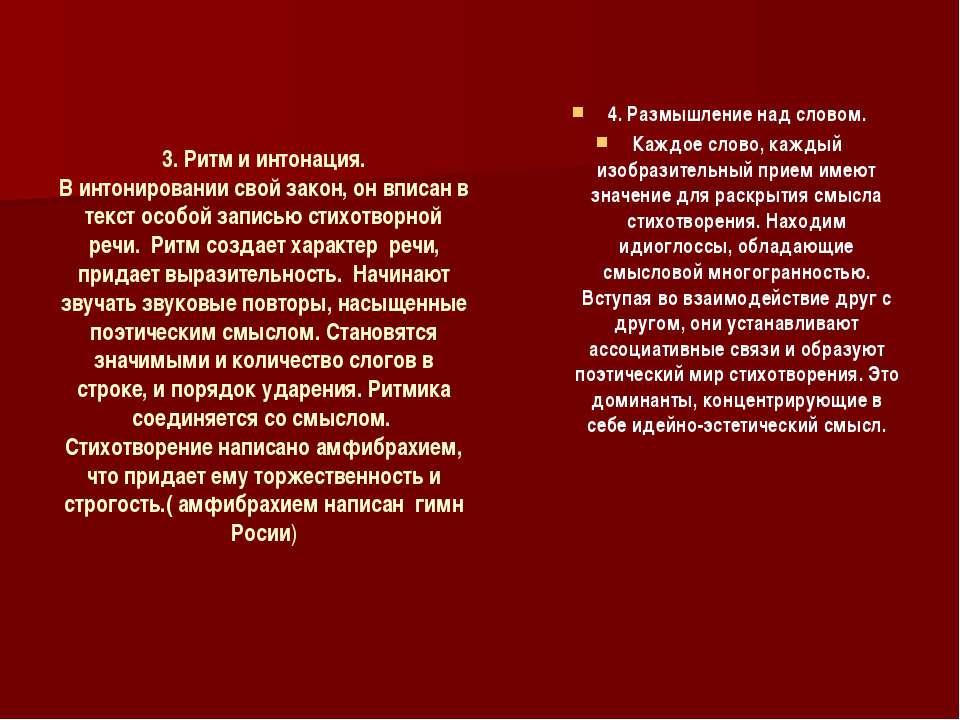 3. Ритм и интонация. В интонировании свой закон, он вписан в текст особой зап...