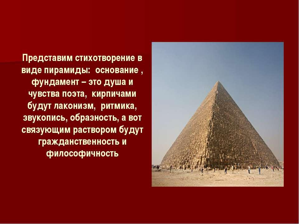 Представим стихотворение в виде пирамиды: основание , фундамент – это душа и ...
