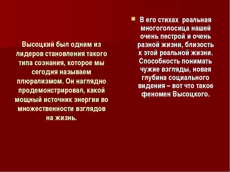 Высоцкий был одним из лидеров становления такого типа сознания, которое мы се...