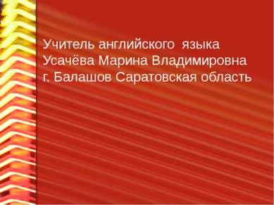 Учитель английского языка Усачёва Марина Владимировна г. Балашов Саратовская ...