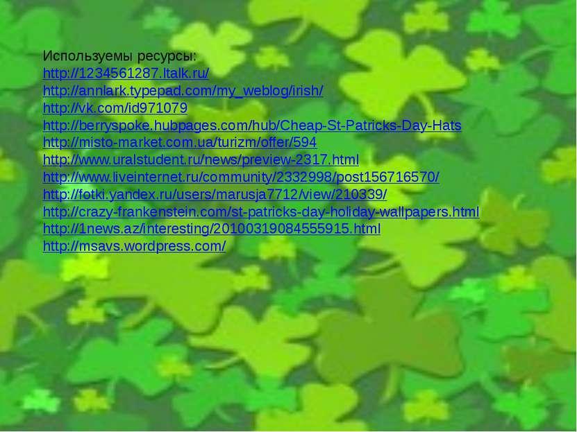 Используемы ресурсы: http://1234561287.ltalk.ru/ http://annlark.typepad.com/m...