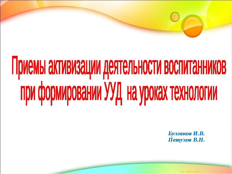Учитель начальных классов МБУ СОШ №63 г Булгаков И.В. Петухов В.Н. ила Виктор...