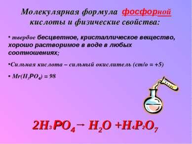 Молекулярная формула фосфорной кислоты и физические свойства: твердое бесцвет...