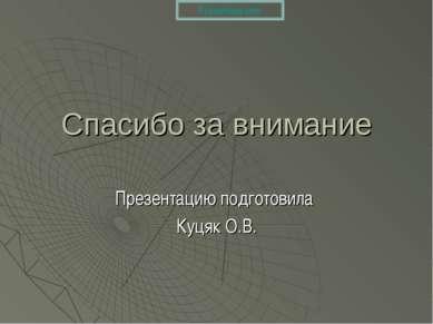 Спасибо за внимание Презентацию подготовила Куцяк О.В.