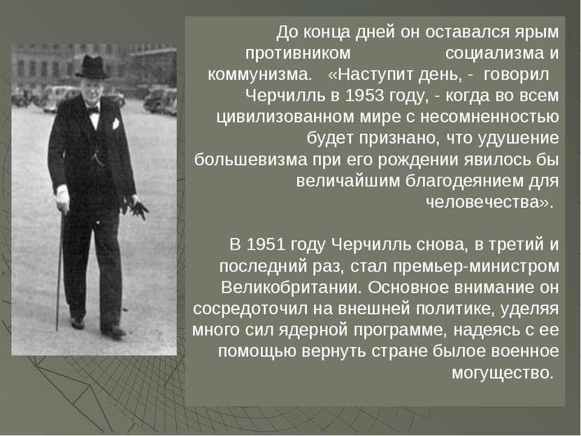 До конца дней он оставался ярым противником социализма и коммунизма. «Наступи...