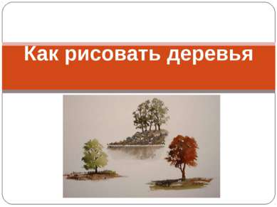Как рисовать деревья