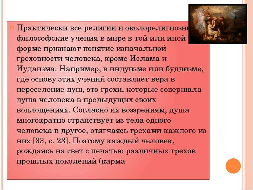 Практически все религии и околорелигиозные философские учения в мире в той ил...