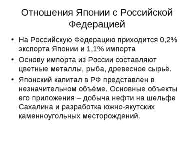 Отношения Японии с Российской Федерацией На Российскую Федерацию приходится 0...