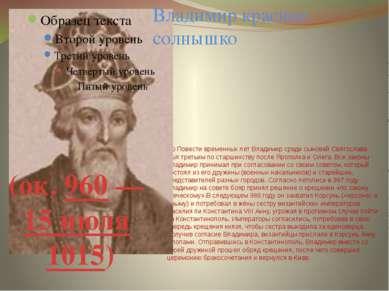 По Повести временных лет Владимир среди сыновей Святослава был третьим по ста...