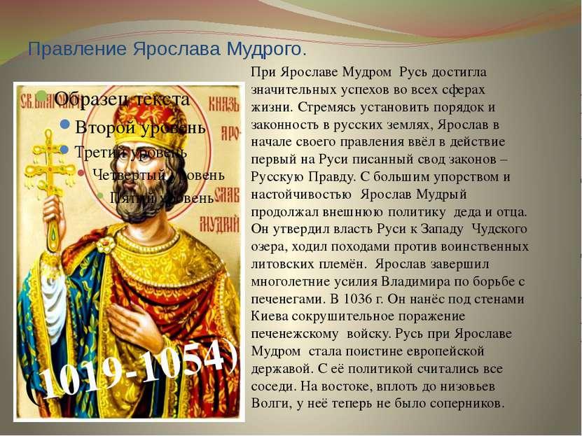 Правление Ярослава Мудрого. При Ярославе Мудром Русь достигла значительных ус...