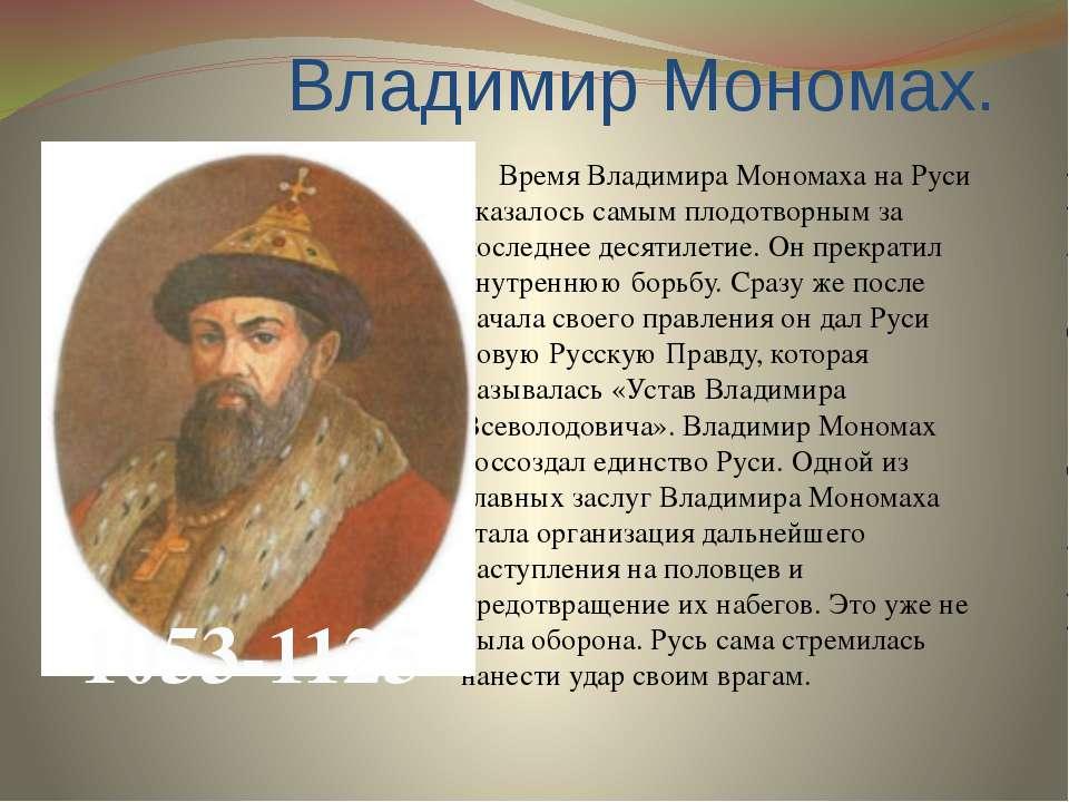 Владимир Мономах. Время Владимира Мономаха на Руси оказалось самым плодотворн...