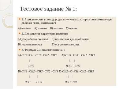 Тестовое задание № 1: 1. Ациклические углеводороды, в молекулах которых содер...