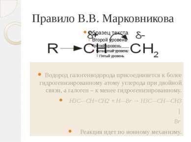 Правило В.В. Марковникова Водород галогенводорода присоединяется к более гидр...