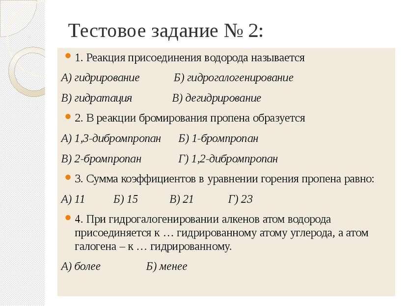 Тестовое задание № 2: 1. Реакция присоединения водорода называется А) гидриро...