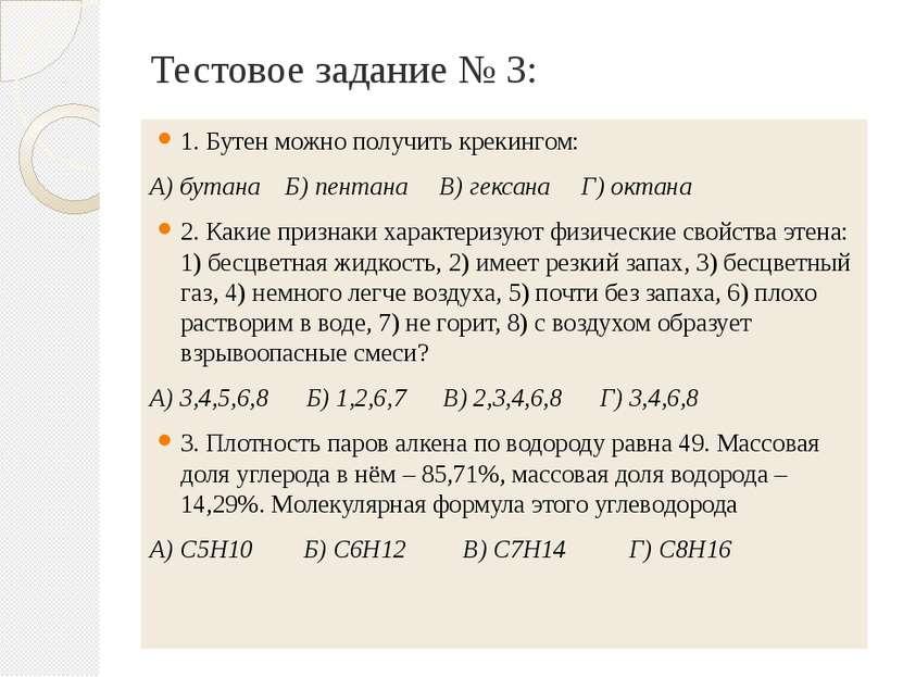 Тестовое задание № 3: 1. Бутен можно получить крекингом: А) бутана Б) пентана...