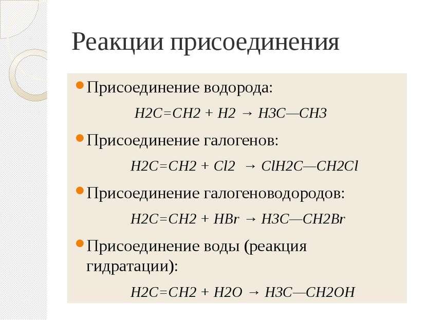 Реакции присоединения Присоединение водорода: Н2С=СН2 + H2 → Н3С—СН3 Присоеди...