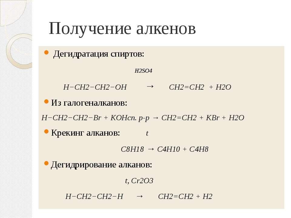 Получение алкенов Дегидратация спиртов: H2SO4 H−CH2−CH2−OH → CH2=CH2 + H2O Из...