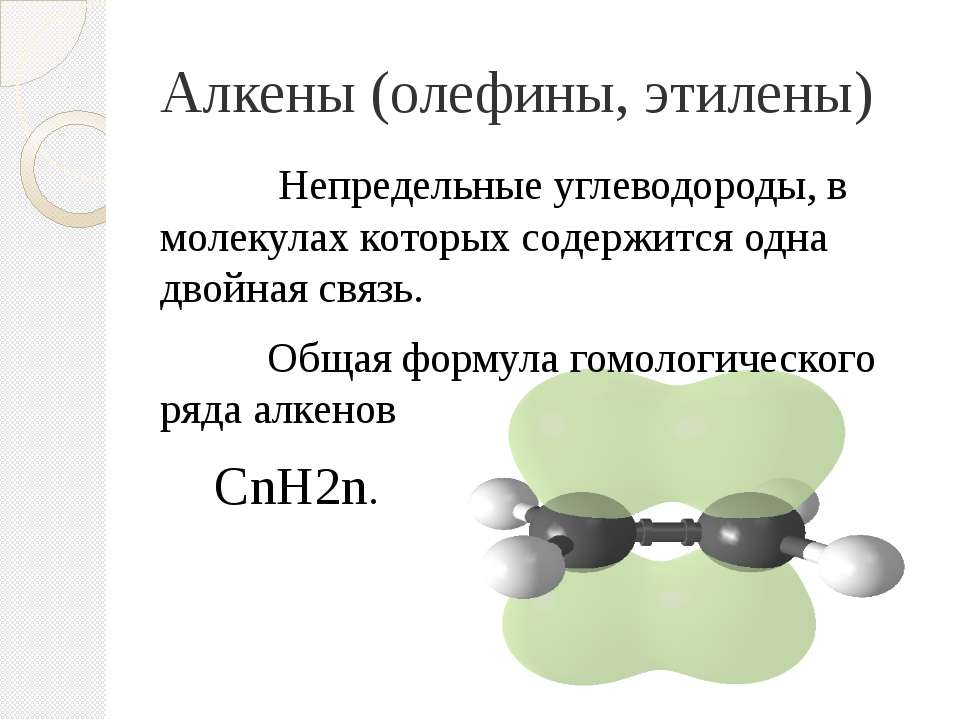 Непредельные углеводороды, в молекулах которых содержится одна двойная связь....