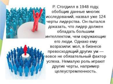 Р. Стогдилл в 1948 году, обобщив данные многих исследований, назвал уже 124 ч...