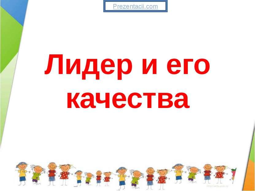Лидер и его качества Антонина Сергеевна Матвиенко Prezentacii.com