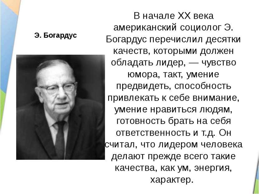 Э. Богардус В начале XX века американский социолог Э. Богардус перечислил дес...