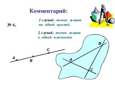 Комментарий: № 6. А В С 1 случай: точки лежат на одной прямой. А В С 2 случай...