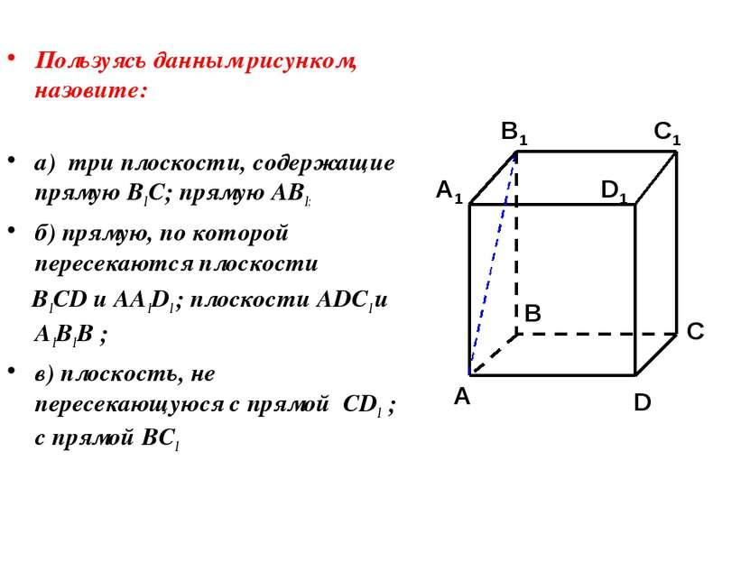 Пользуясь данным рисунком, назовите: а) три плоскости, содержащие прямую В1С;...