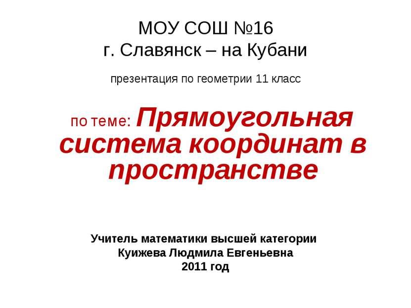 МОУ СОШ №16 г. Славянск – на Кубани презентация по геометрии 11 класс по теме...