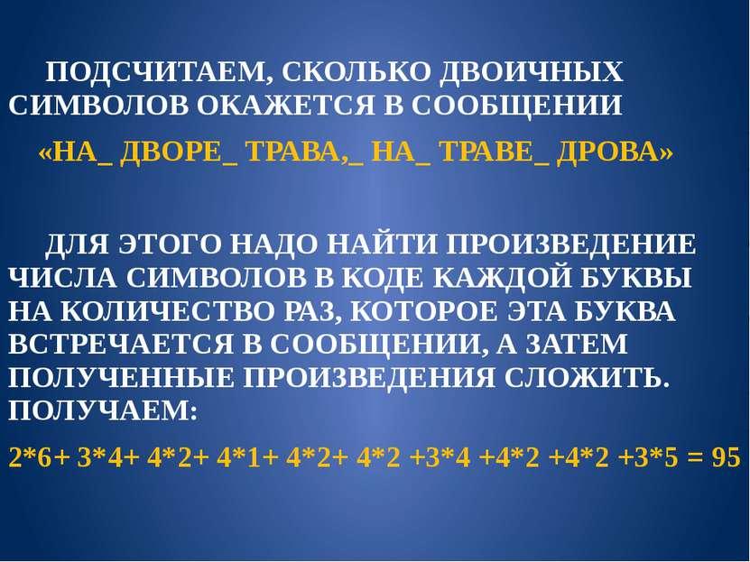 ПОДСЧИТАЕМ, СКОЛЬКО ДВОИЧНЫХ СИМВОЛОВ ОКАЖЕТСЯ В СООБЩЕНИИ «НА_ ДВОРЕ_ ТРАВА,...