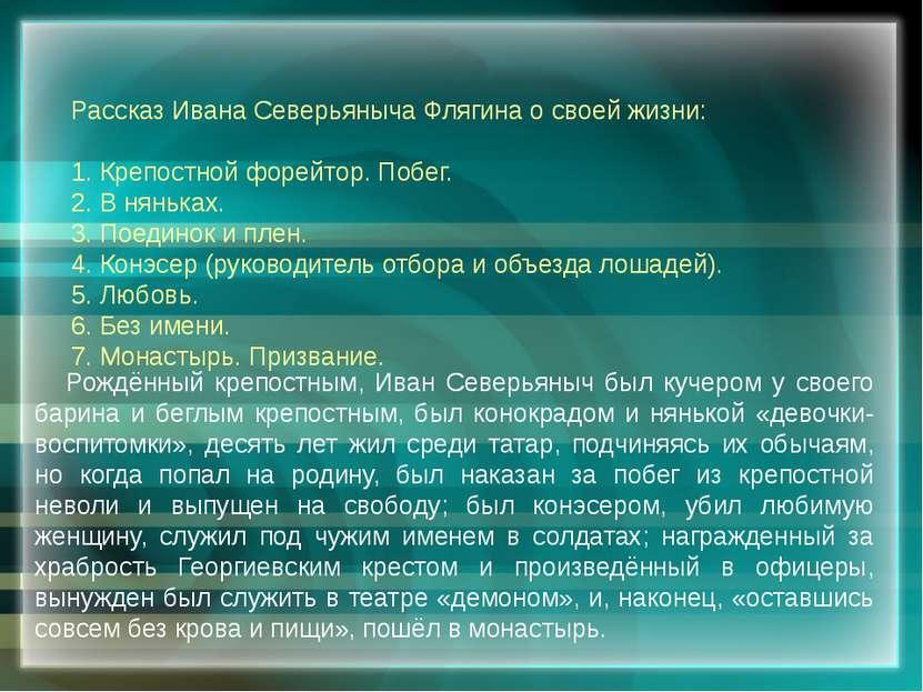 Рассказ Ивана Северьяныча Флягина о своей жизни: 1. Крепостной форейтор. Побе...