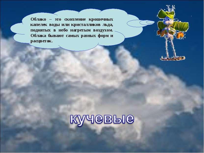 Облако – это скопление крошечных капелек воды или кристалликов льда, поднятых...