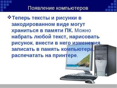 Появление компьютеров Теперь тексты и рисунки в закодированном виде могут хра...