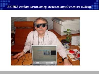 В США создан компьютер, позволяющий слепым видеть