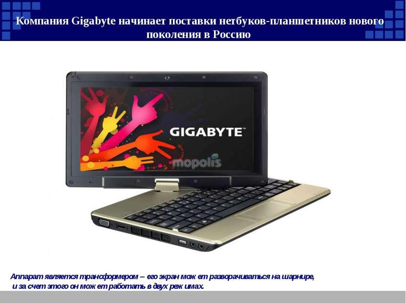 Компания Gigabyte начинает поставки нетбуков-планшетников нового поколения в ...