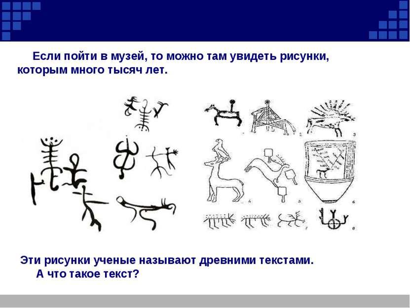 Если пойти в музей, то можно там увидеть рисунки, которым много тысяч лет. Эт...