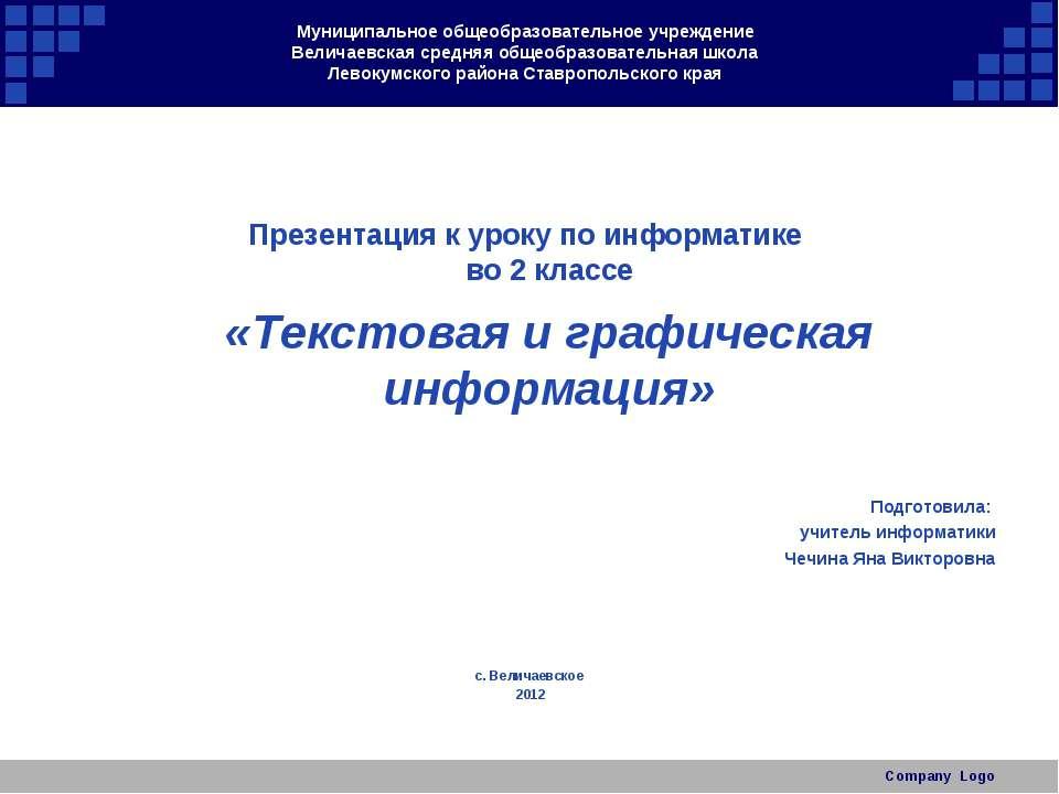 Муниципальное общеобразовательное учреждение Величаевская средняя общеобразов...