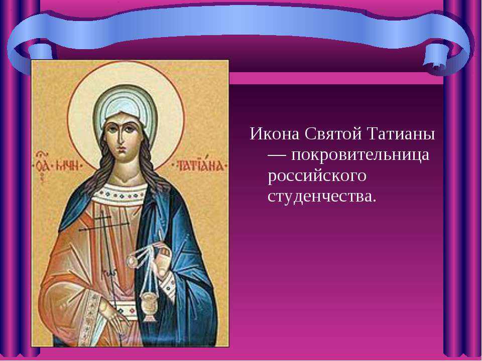 Икона Святой Татианы — покровительница российского студенчества.