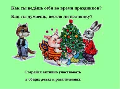 Как ты ведёшь себя во время праздников? Как ты думаешь, весело ли волчонку? С...
