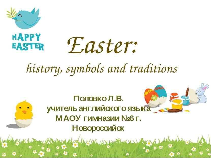Easter: history, symbols and traditions Половко Л.В. учитель английского язык...