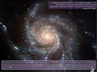 Телескоп Хабл видит множество галактик,но свет большинства из них покинул ист...