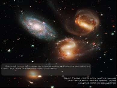Космический телескоп Хабл позволил нам заглянуть в прошлое, добраться почти д...