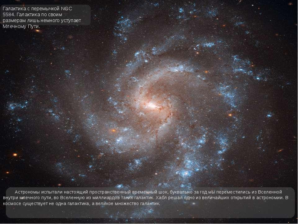 Астрономы испытали настоящий пространственный временный шок, буквально за год...