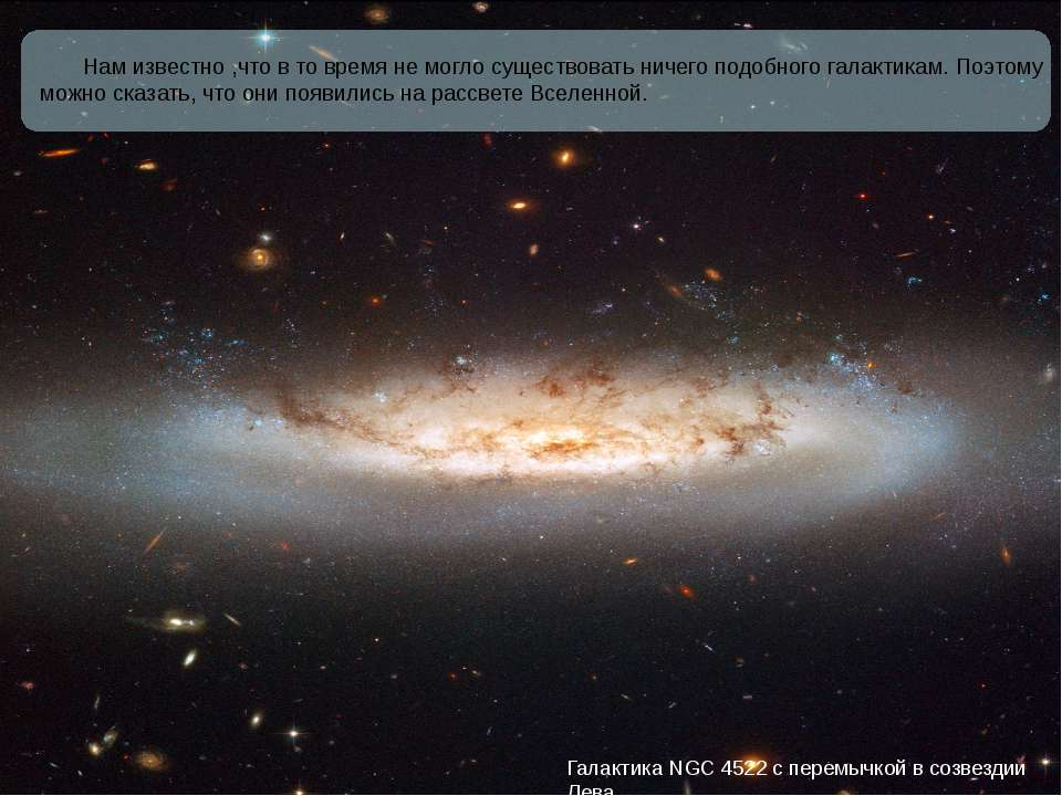 Нам известно ,что в то время не могло существовать ничего подобного галактика...