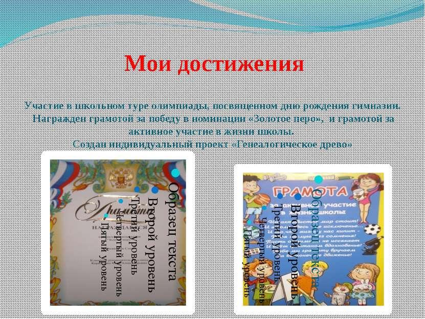 Мои достижения Участие в школьном туре олимпиады, посвященном дню рождения ги...