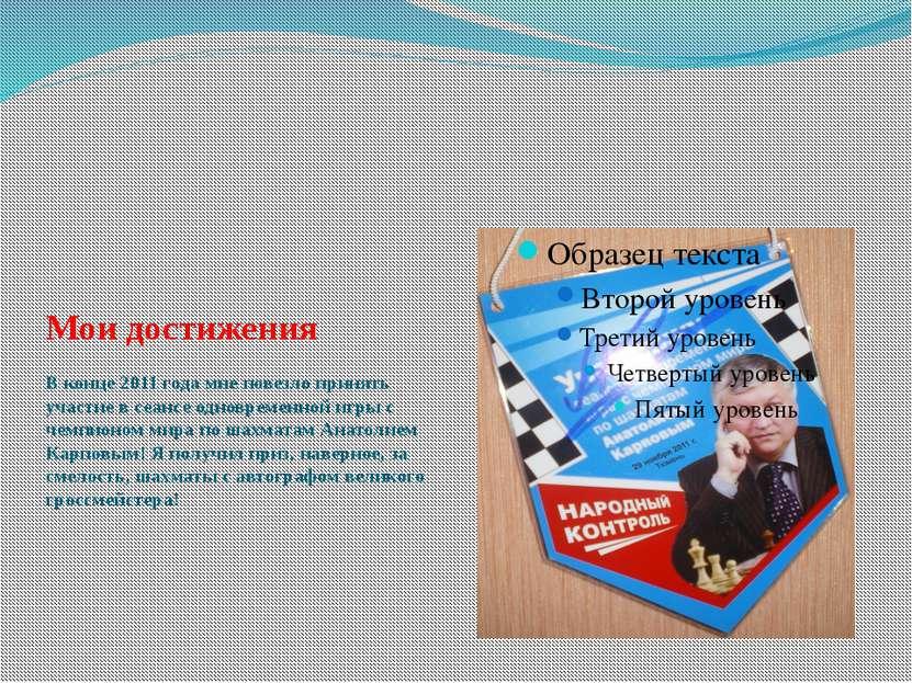 Мои достижения В конце 2011 года мне повезло принять участие в сеансе одновре...