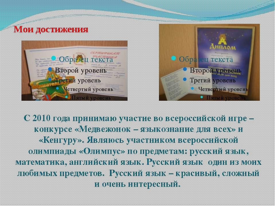 Мои достижения С 2010 года принимаю участие во всероссийской игре – конкурсе ...