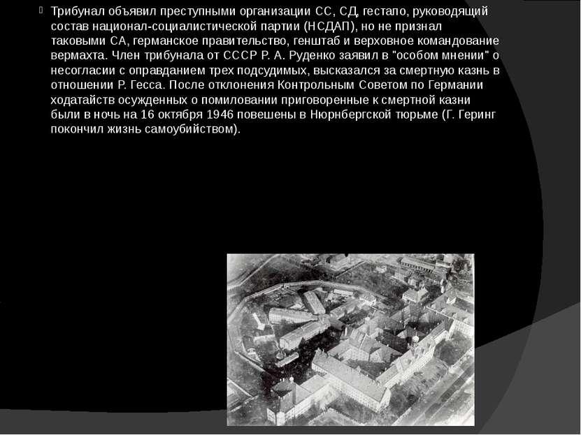 Трибунал объявил преступными организации СС, СД, гестапо, руководящий состав ...